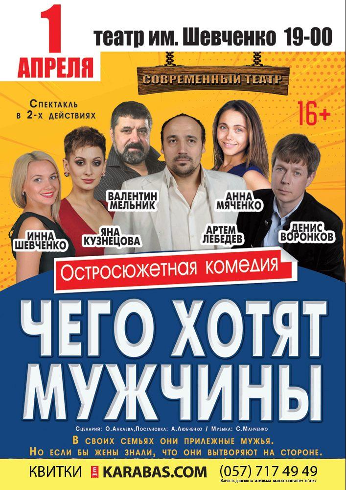 Чего хотят мужчины Харьков