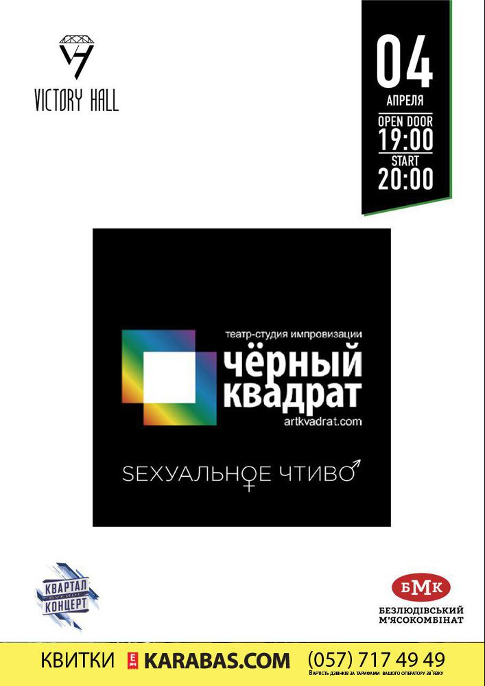 Черный квадрат. «Импровизация» для взрослых Харьков