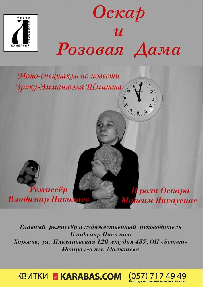 Оскар и Розовая дама (театр Лукоморье) Харьков