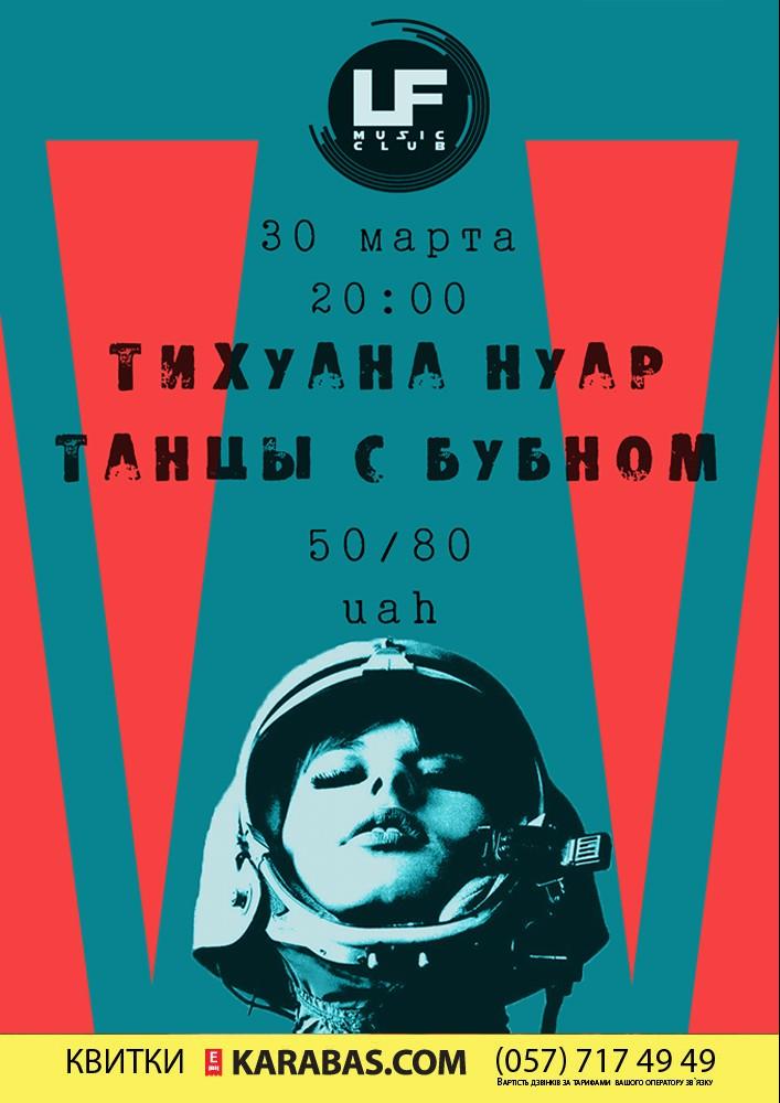 Танцы с Бубном и Тихуана Нуар Харьков