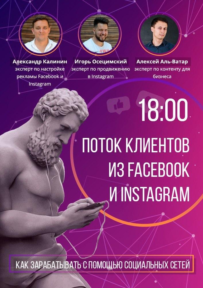 Поток клиентов из Facebook и Instagram Харьков