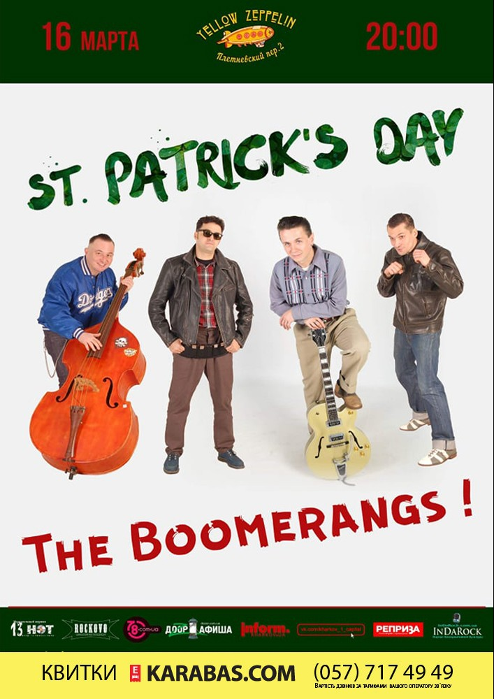 St. Patrick's day with The Boomerangs Харьков
