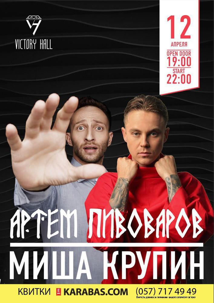 Артем Пивоваров и Миша Крупин Харьков