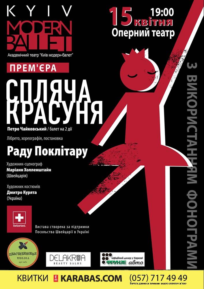 Театр «Киев Модерн-балет» Раду Поклитару. Спектакль «Спящая красавица» Харьков