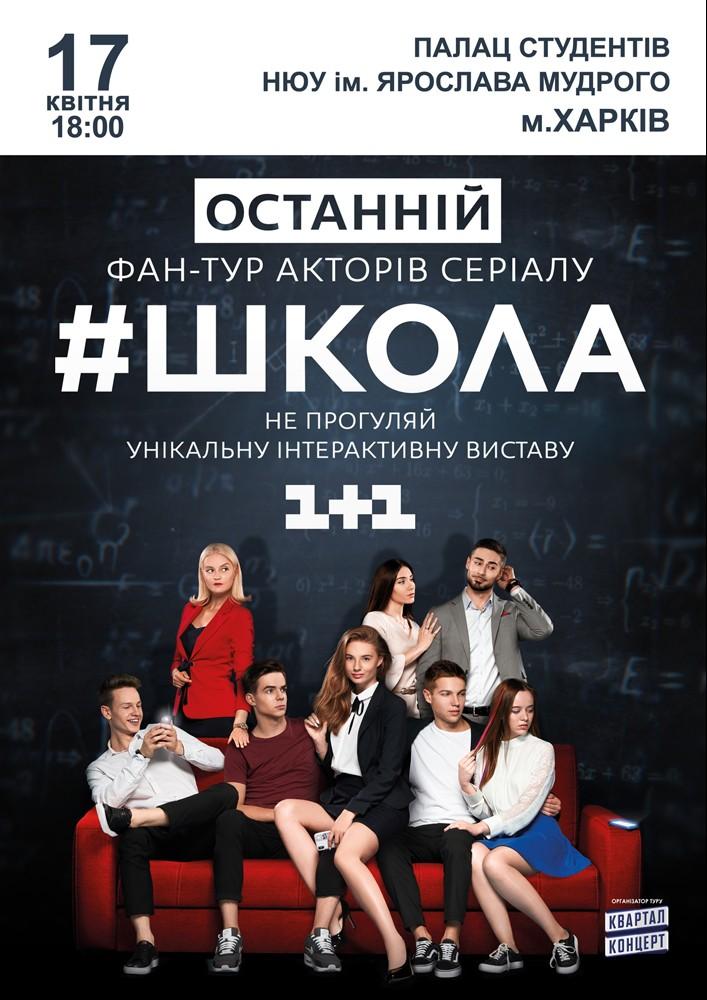 Серіал #Школа. Останній фан-тур Харьков