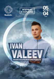 IVAN VALEEV Харьков