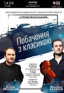 Свидание с классикой Харьков