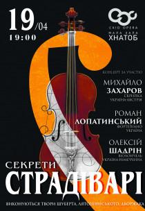Концерт. «Секреты Страдивари» Харьков
