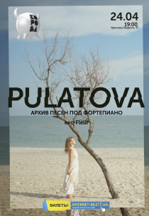 Ольга Пулатова (екс-Flёur) Харьков