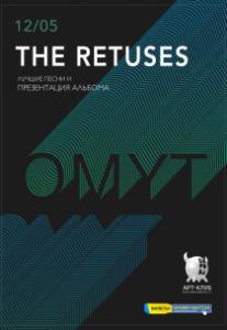 The Retuses Харьков