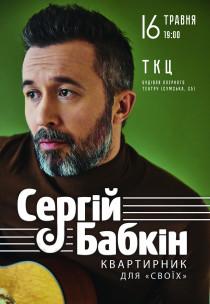 Сергей Бабкин. «Квартирник» Харьков