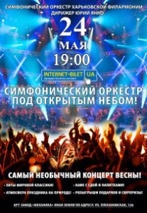 Симфонический оркестр под открытым небом! Харьков