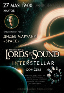 "LORDS OF THE SOUND feat Дидье Маруани ""Interstellar Concert"" Харьков"