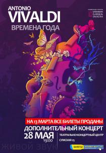 Вивальди. Времена Года. Дополнительный концерт. Харьков