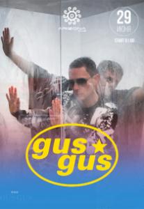 Gus Gus Харьков