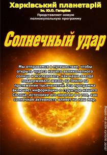 Солнечный удар. Полнокупольное видео-шоу Харьков