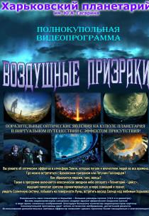 Воздушные призраки. Полнокупольное видео-шоу Харьков