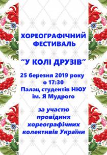 Хореографический фестиваль «У КОЛІ ДРУЗІВ» Харьков