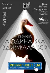 Кинопоказ «Человек, который удивил всех» Харьков
