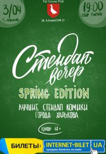 Стендап вечер: Spring edition Харьков