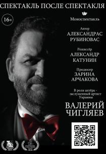 """Моноспектакль """"СПЕКТАКЛЬ ПОСЛЕ СПЕКТАКЛЯ"""" Харьков"""