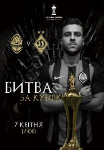 Шахтер - Динамо 1/4 Кубка Украины Харьков