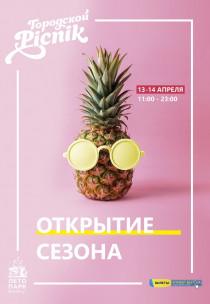 """Фестиваль """"Городской Пикник"""" Харьков"""
