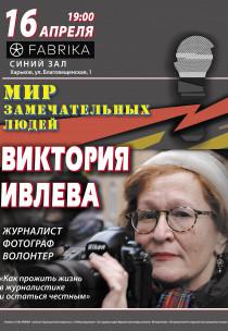 """Виктория Ивлева """"Как прожить жизнь в журналистике и остаться честным"""" Харьков"""