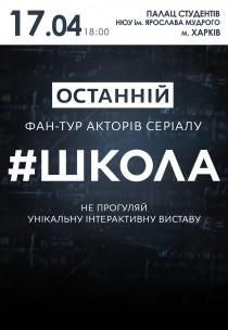 Сериал #Школа. Последний фан-тур Харьков