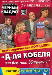 """Театр """"Черный квадрат"""" - «А-ля кобеля, или все, что движется» Харьков"""