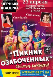 """Театр """"Черный квадрат"""" - «Пикник озабоченных» Харьков"""