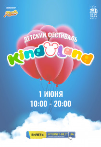 Kindoland Харьков