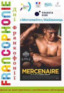 """Дни франкофонии в Харькове. """"Mercenaire /Наёмник"""" Харьков"""