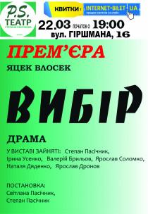 """P.S. Театр. """"Вибір"""" Премьера! Харьков"""