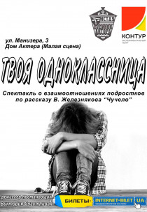 """Театр """"Контур"""". Спектакль """"Твоя одноклассница"""" Харьков"""