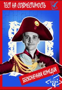 """Театр """"Время Ч"""" «Тест на совместимость» Харьков"""
