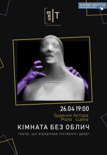"""Театр """"Комната Т"""" - «Комната без лиц» Харьков"""