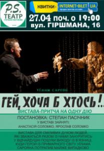 "TEATR PS. ""Гей, хоча б хтось!"" Харьков"