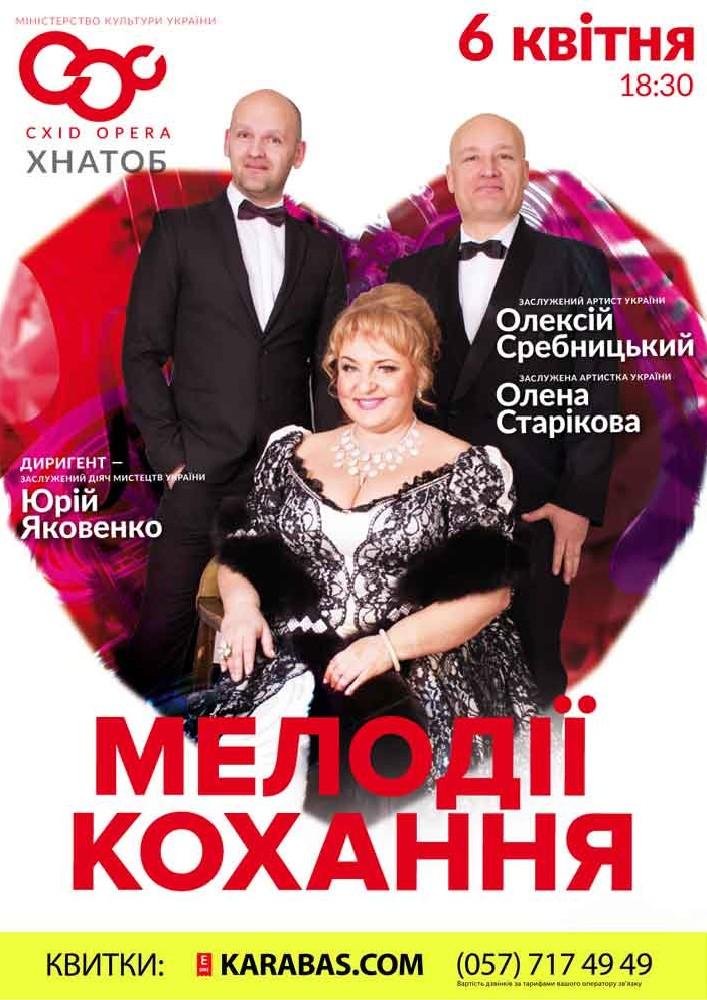 Мелодії кохання Харьков