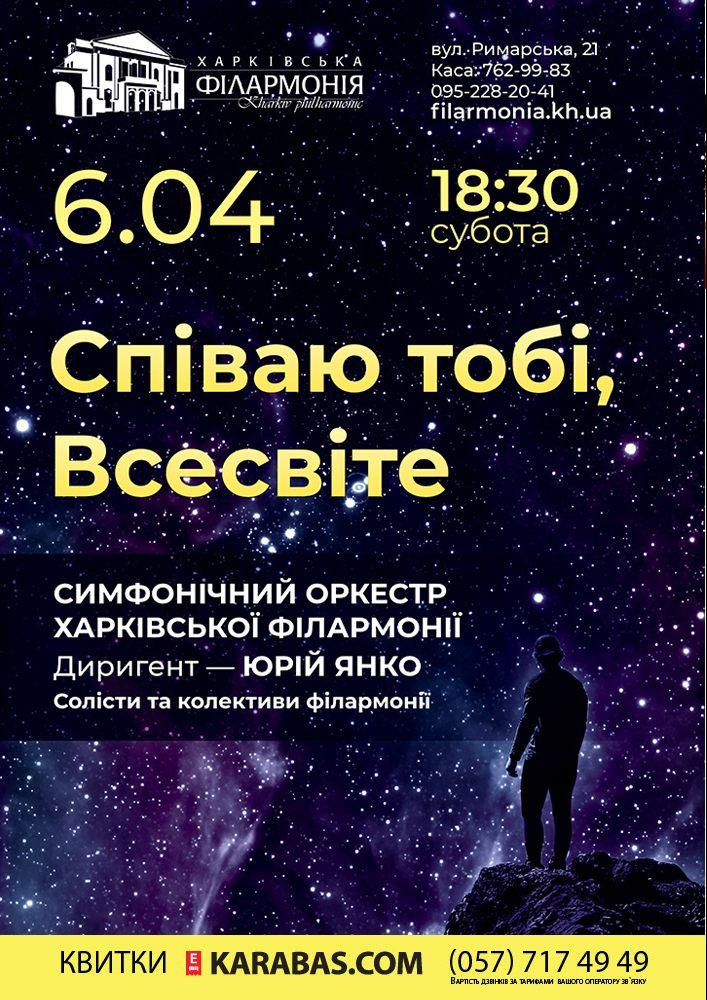 Співаю тобі , всесвіт Харьков
