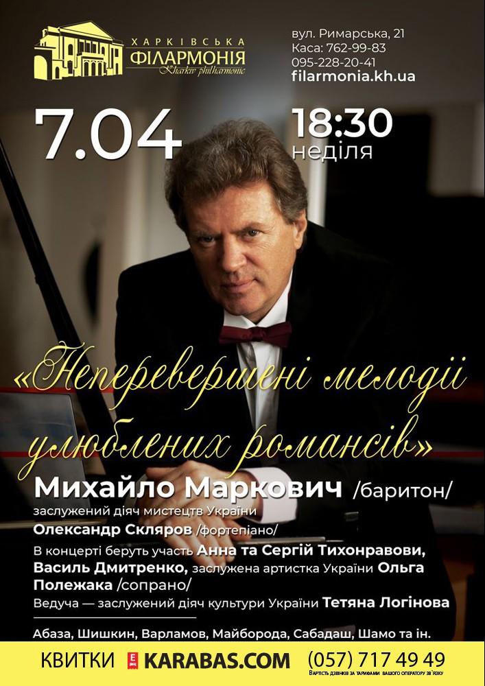 Неперевершені мелодії улюблених романсів Харьков