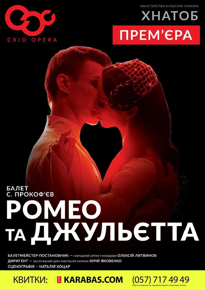 Балет Ромео та Джульєта Харьков