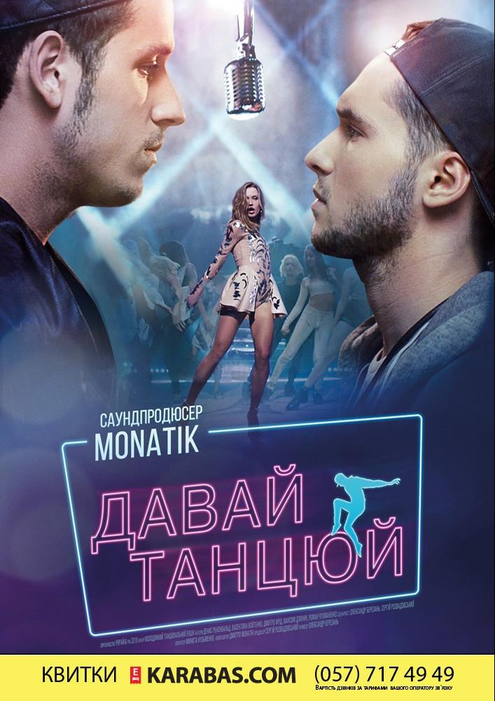 Давай, танцюй Харьков