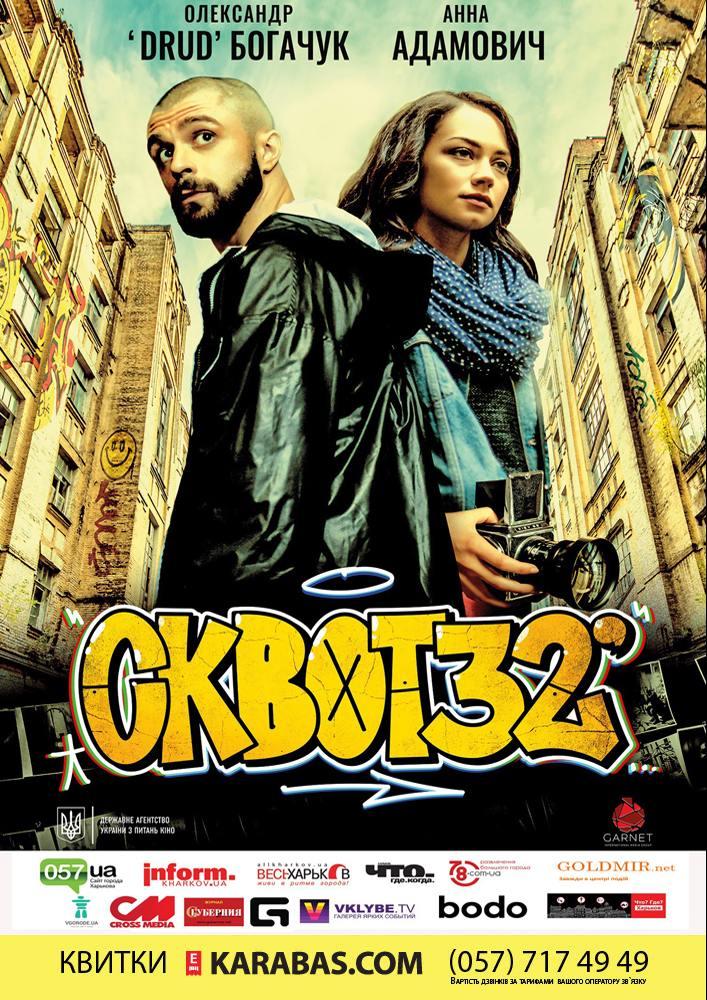 СКВОТ 32 Харьков