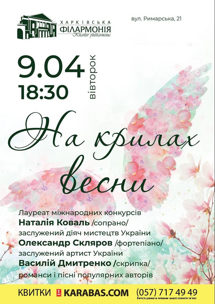 На крилах весни Харьков