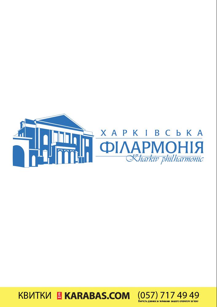 Фелікс Мендельсон. Шість органних сонат Харьков
