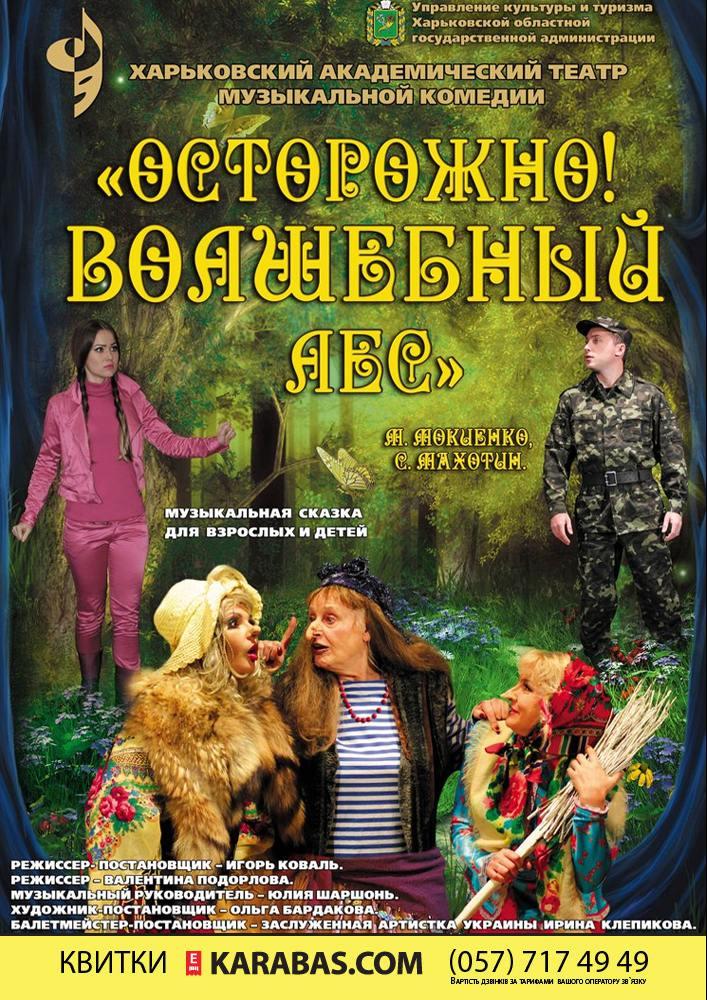 Осторожно! Волшебный лес Харьков