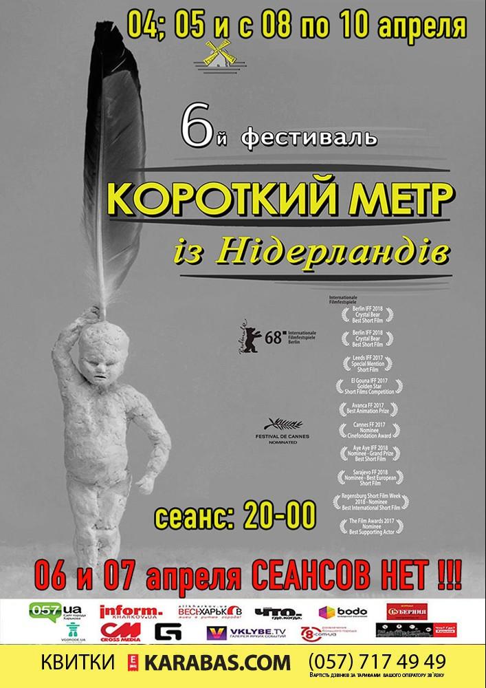 6-й ФЕСТИВАЛЬ «Короткий метр из Нидерландов» Харьков