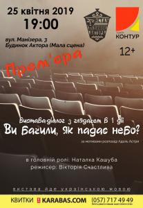 Ви бачили, як падає небо? Харьков