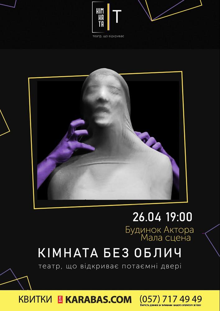 Кімната без облич Харьков